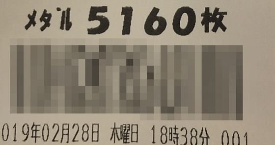 milliongodkamigaminogaisen19022802
