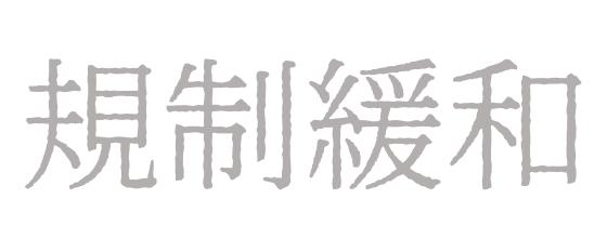 kiseikanwa20190330