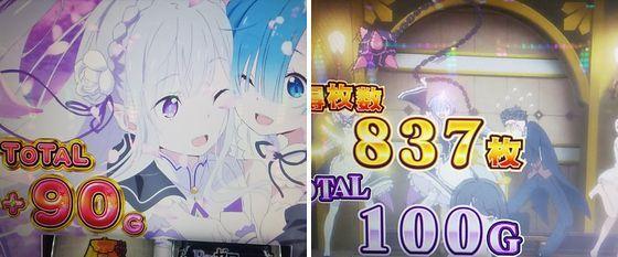 rezero190330
