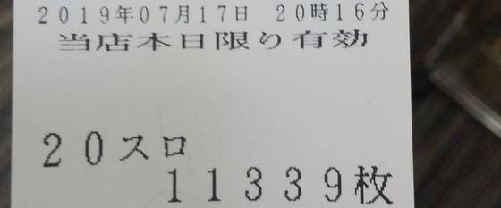190717seintoseiya08