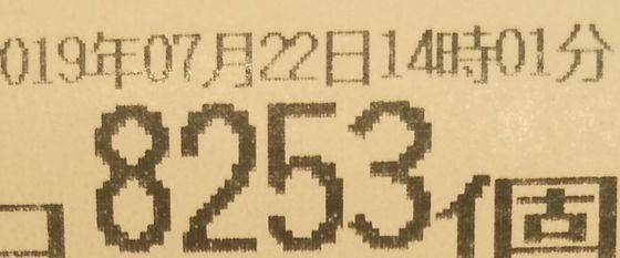 190722pachinkokadou05