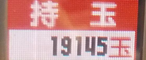 pachinkokadou19091909
