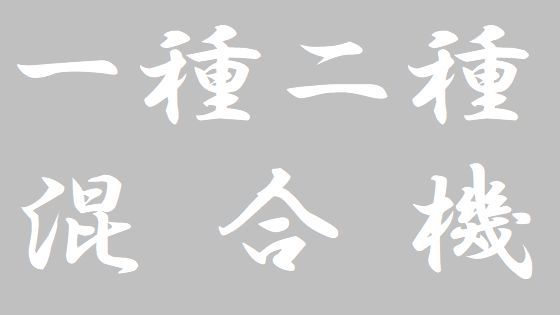 1shu2shukonngouki191012