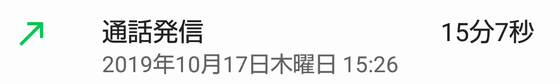 Screenshot_20191017-190557