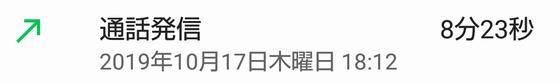 Screenshot_20191017-190618
