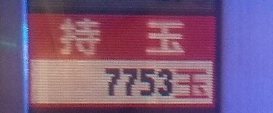 keijisikkoku19101506