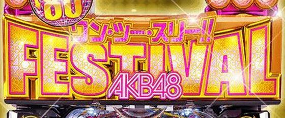 akb48191202