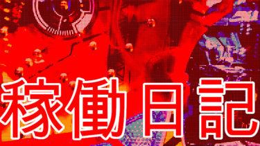 天龍ギブアップ…アナログの欠損について等【稼働日記】