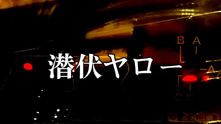 【パチンコ屋でのプチトラブル】難癖つけてくるヤローの対処法(二)潜伏ヤローの猪突猛進、蒙古覇極道